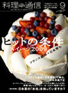 Magazine_image_20090820130849