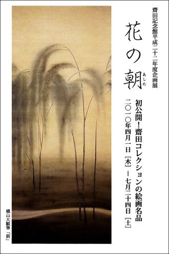 20100401saita_4