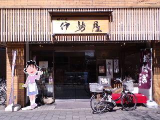 「さくら葉入緑茶」桜新町伊勢屋さんで発売中