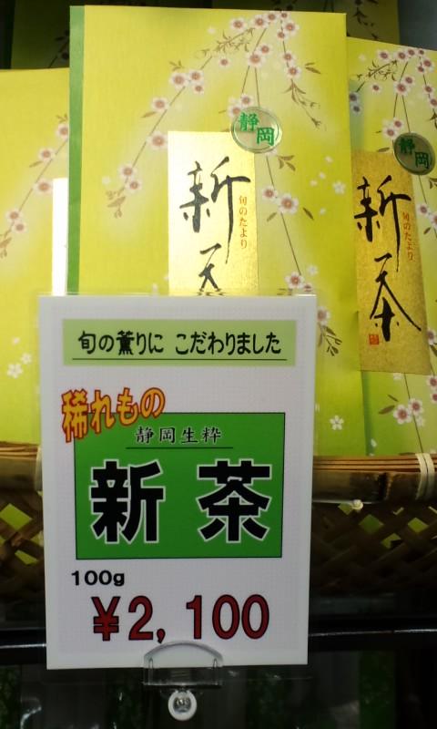 「静岡新茶」売り始めました!