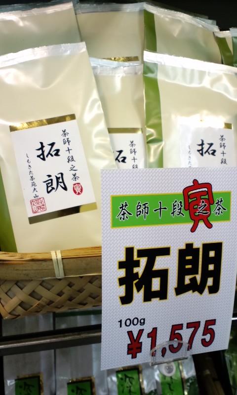 【平成22年】茶師十段之茶売り始めました