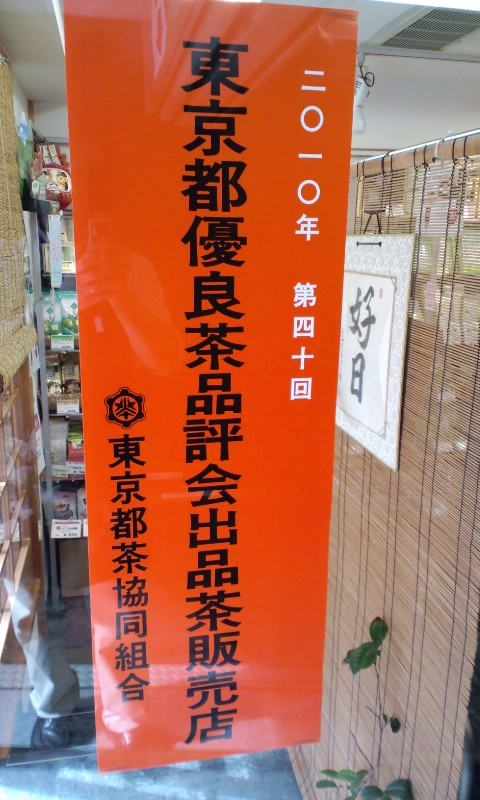 東京都優良茶品評会入賞茶売り始めました
