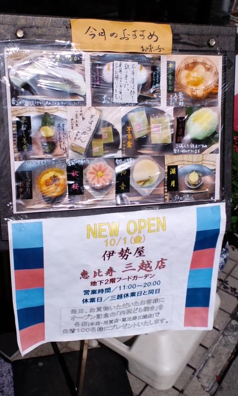 桜新町伊勢屋さん3号店、三越に開店