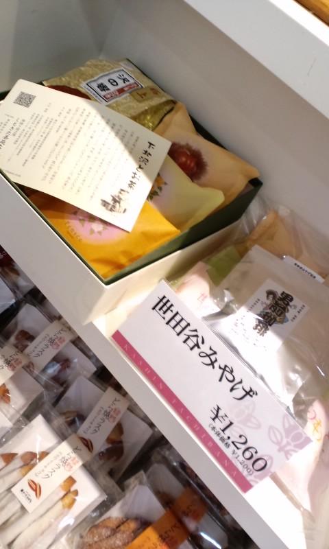 京王井の頭線明大前駅でお買い上げいただけます! #shimokita_chaen