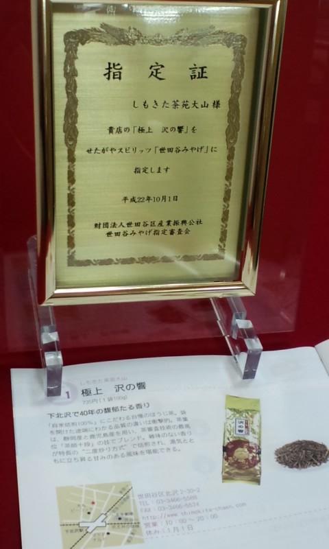 「世田谷みやげ」に認定されました! #shimokita_chaen